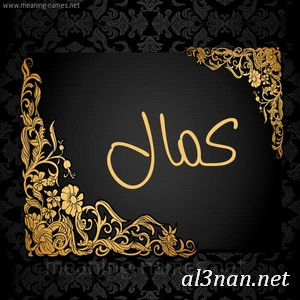 صور-اسم-كمال-خلفيات-اسم-كمال-،-رمزيات-اسم-كمال_00452 صور اسم كمال ، خلفيات اسم كمال، رمزيات اسم كمال