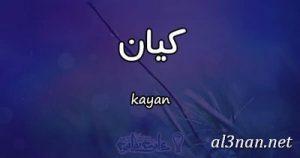 صور-اسم-كيان-خلفيات-اسم-كيان-رمزيات-اسم-كيان_00327-300x158 صور اسم كيان ، خلفيات اسم كيان ، رمزيات اسم كيان