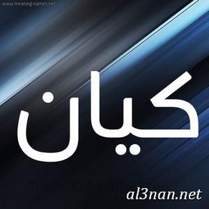 صور-اسم-كيان-خلفيات-اسم-كيان-رمزيات-اسم-كيان_00336 صور اسم كيان ، خلفيات اسم كيان ، رمزيات اسم كيان