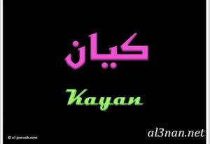 صور-اسم-كيان-خلفيات-اسم-كيان-رمزيات-اسم-كيان_00345-300x206 صور اسم كيان ، خلفيات اسم كيان ، رمزيات اسم كيان