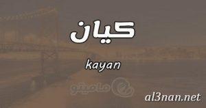 صور-اسم-كيان-خلفيات-اسم-كيان-رمزيات-اسم-كيان_00346-300x158 صور اسم كيان ، خلفيات اسم كيان ، رمزيات اسم كيان