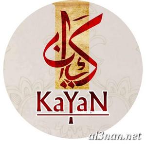 صور-اسم-كيان-خلفيات-اسم-كيان-رمزيات-اسم-كيان_00352 صور اسم كيان ، خلفيات اسم كيان ، رمزيات اسم كيان