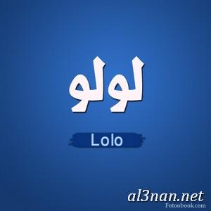 صور-اسم-لولو-خلفيات-اسم-لولو-رمزيات-اسم-لولو_00563 صور لاسم لولو،خلفيات لاسم لولو ،رمزيات لاسم لولو
