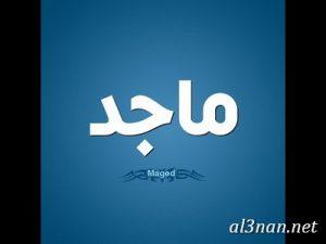 صور-اسم-ماجد-خلفيات-اسم-ماجد-رمزيات-اسم-ماجد_00582-300x225 صور اسم ماجد،خلفيات اسم ماجد ،رمزيات اسم ماجد