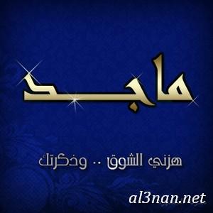 صور-اسم-ماجد-خلفيات-اسم-ماجد-رمزيات-اسم-ماجد_00586 صور اسم ماجد،خلفيات اسم ماجد ،رمزيات اسم ماجد