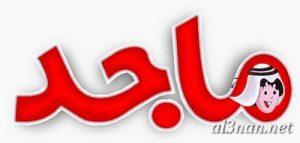 صور-اسم-ماجد-خلفيات-اسم-ماجد-رمزيات-اسم-ماجد_00588-300x143 صور اسم ماجد،خلفيات اسم ماجد ،رمزيات اسم ماجد