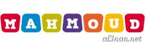 صور-اسم-محمود-خلفيات-اسم-محمود-رمزيات-اسم-محمود_00609-300x95 صور لاسم مجمود ،خلفيات لاسم محمود ،رمزيات لاسم محمود