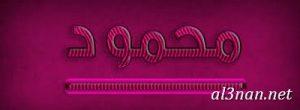 صور-اسم-محمود-خلفيات-اسم-محمود-رمزيات-اسم-محمود_00621-300x110 صور لاسم مجمود ،خلفيات لاسم محمود ،رمزيات لاسم محمود