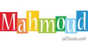 صور-اسم-محمود-خلفيات-اسم-محمود-رمزيات-اسم-محمود_00636-300x147 صور لاسم مجمود ،خلفيات لاسم محمود ،رمزيات لاسم محمود