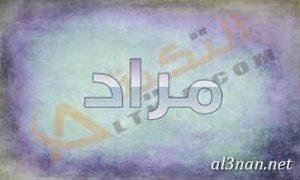 صور-اسم-مراد-خلفيات-اسم-مراد-رمزيات-اسم-مراد_00667-300x180 صور لاسم مراد ،خلفيات لاسم مراد ،رمزيات لاسم مراد
