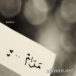 صور-اسم-مرام-خلفيات-اسم-مرام-رمزيات-اسم-مرام_01217 صور اسم مرام ، خلفيات اسم مرام ، رمزيات اسم مرام