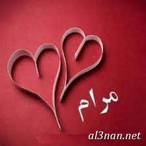 صور-اسم-مرام-خلفيات-اسم-مرام-رمزيات-اسم-مرام_01251 صور اسم مرام ، خلفيات اسم مرام ، رمزيات اسم مرام
