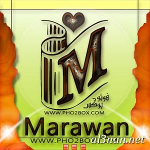 صور-اسم-مروان-خلفيات-اسم-مروان-،-رمزيات-اسم-مروان_00517 صور اسم مروان ، خلفيات اسم مروان ، رمزيات اسم مروان