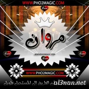 صور-اسم-مروان-خلفيات-اسم-مروان-،-رمزيات-اسم-مروان_00520 صور اسم مروان ، خلفيات اسم مروان ، رمزيات اسم مروان