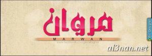 صور-اسم-مروان-خلفيات-اسم-مروان-،-رمزيات-اسم-مروان_00521-300x111 صور اسم مروان ، خلفيات اسم مروان ، رمزيات اسم مروان