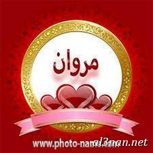 صور-اسم-مروان-خلفيات-اسم-مروان-،-رمزيات-اسم-مروان_00528 صور اسم مروان ، خلفيات اسم مروان ، رمزيات اسم مروان