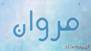 صور-اسم-مروان-خلفيات-اسم-مروان-،-رمزيات-اسم-مروان_00534-300x169 صور اسم مروان ، خلفيات اسم مروان ، رمزيات اسم مروان