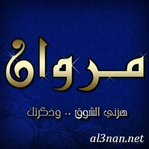 صور-اسم-مروان-خلفيات-اسم-مروان-،-رمزيات-اسم-مروان_00535 صور اسم مروان ، خلفيات اسم مروان ، رمزيات اسم مروان