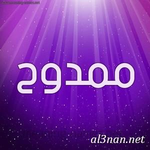 صور-اسم-ممدوح-خلفيات-اسم-ممدوح-،-رمزيات-اسم-ممدوح_00556 صور اسم ممدوح ، خلفيات اسم ممدوح ، رمزيات اسم ممدوح