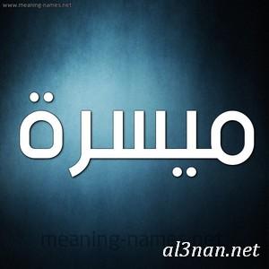 صور-اسم-ميسرة-خلفيات-اسم-ميسرة-رمزيات-اسم-ميسرة_01329 صور اسم ميسرة ، خلفيات اسم ميسرة ، رمزيات اسم ميسرة