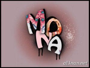 صور-اسم-مينا-خلفيات-اسم-مينا-،-رمزيات-اسم-مينا_00601-300x225 صور اسم مينا ، خلفيات اسم مينا ، رمزيات اسم مينا