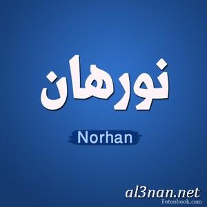 صور-اسم-نورهان-خلفيات-اسم-نورهان-رمزيات-اسم-نورهان_01349 صور اسم نورهان ، خلفيات اسم نورهان ، رمزيات اسم نورهان