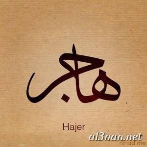 صور-اسم-هاجر-خلفيات-اسم-هاجر-رمزيات-اسم-هاجر_01376 صور اسم هاجر ، خلفيات اسم هاجر ، رمزيات اسم هاجر
