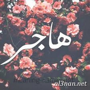 صور-اسم-هاجر-خلفيات-اسم-هاجر-رمزيات-اسم-هاجر_01388 صور اسم هاجر ، خلفيات اسم هاجر ، رمزيات اسم هاجر