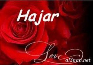 صور-اسم-هاجر-خلفيات-اسم-هاجر-رمزيات-اسم-هاجر_01399-300x211 صور اسم هاجر ، خلفيات اسم هاجر ، رمزيات اسم هاجر