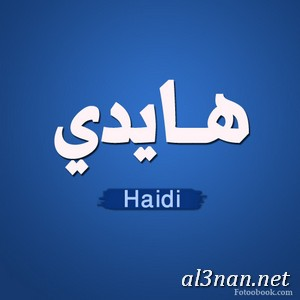 صور-اسم-هايدي-خلفيات-اسم-هايدي-،-رمزيات-اسم-هايدي_00644 صور اسم هايدي ، خلفيات اسم هايدي ، رمزيات اسم هايدي
