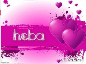 صور-اسم-هبة-خلفيات-اسم-هبة-،-رمزيات-اسم-هبة_00657-300x225 صور اسم هبة ، خلفيات اسم هبة ، رمزيات اسم هبة