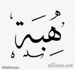 صور-اسم-هبة-خلفيات-اسم-هبة-،-رمزيات-اسم-هبة_00658-300x280 صور اسم هبة ، خلفيات اسم هبة ، رمزيات اسم هبة