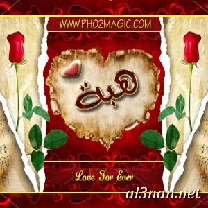 صور-اسم-هبة-خلفيات-اسم-هبة-،-رمزيات-اسم-هبة_00659 صور اسم هبة ، خلفيات اسم هبة ، رمزيات اسم هبة