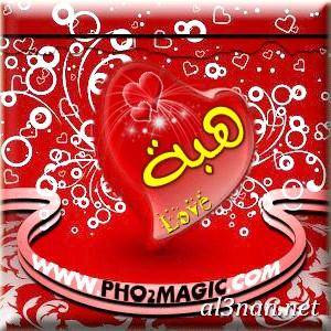 صور-اسم-هبة-خلفيات-اسم-هبة-،-رمزيات-اسم-هبة_00660 صور اسم هبة ، خلفيات اسم هبة ، رمزيات اسم هبة