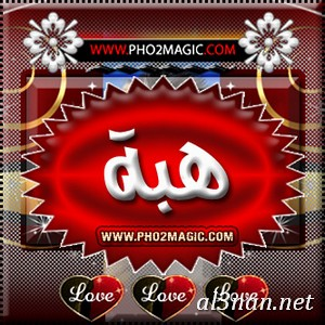 صور-اسم-هبة-خلفيات-اسم-هبة-،-رمزيات-اسم-هبة_00666 صور اسم هبة ، خلفيات اسم هبة ، رمزيات اسم هبة