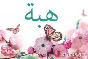 صور-اسم-هبة-خلفيات-اسم-هبة-،-رمزيات-اسم-هبة_00670-300x200 صور اسم هبة ، خلفيات اسم هبة ، رمزيات اسم هبة