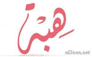 صور-اسم-هبة-خلفيات-اسم-هبة-،-رمزيات-اسم-هبة_00679-300x187 صور اسم هبة ، خلفيات اسم هبة ، رمزيات اسم هبة