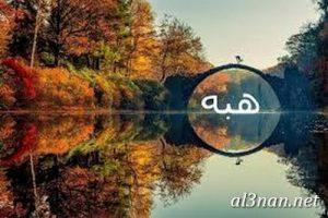 صور-اسم-هبة-خلفيات-اسم-هبة-،-رمزيات-اسم-هبة_00684-300x200 صور اسم هبة ، خلفيات اسم هبة ، رمزيات اسم هبة