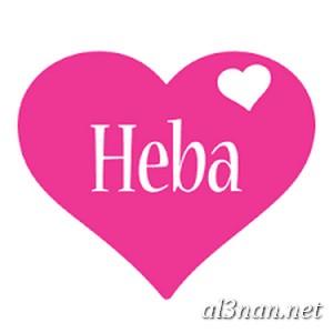 صور-اسم-هبة-خلفيات-اسم-هبة-،-رمزيات-اسم-هبة_00685 صور اسم هبة ، خلفيات اسم هبة ، رمزيات اسم هبة