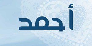 معنى-اسم-أحمد-300x151 صور اسم احمد ، خلفيات اسم احمد ، رمزيات اسم احمد