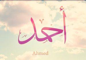 29078fadaeyat-300x209 صور اسم احمد ، خلفيات اسم احمد ، رمزيات اسم احمد