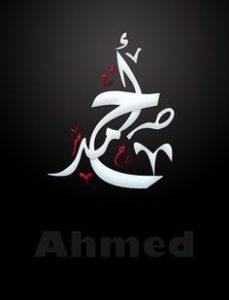 4-9-229x300 صور اسم احمد ، خلفيات اسم احمد ، رمزيات اسم احمد