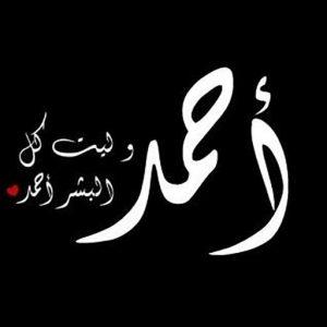 unnamed-300x300 صور اسم احمد ، خلفيات اسم احمد ، رمزيات اسم احمد