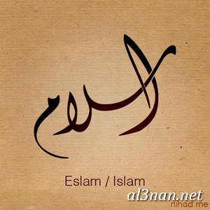 صوراسم-اسلام،-خلفيات-اسم-اسلام،-رمزيات-اسم-اسلام_00001 صور اسم اسلام 2020,خلفيات اسم اسلام ,رمزيات اسم اسلام