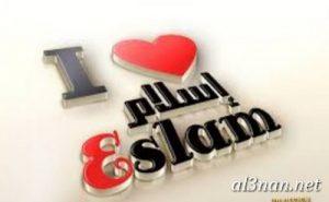 صوراسم-اسلام،-خلفيات-اسم-اسلام،-رمزيات-اسم-اسلام_00012-300x185 صور اسم اسلام 2020,خلفيات اسم اسلام ,رمزيات اسم اسلام