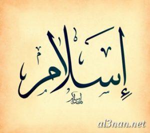 صوراسم-اسلام،-خلفيات-اسم-اسلام،-رمزيات-اسم-اسلام_00018-300x266 صور اسم اسلام 2020,خلفيات اسم اسلام ,رمزيات اسم اسلام