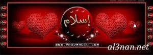 صوراسم-اسلام،-خلفيات-اسم-اسلام،-رمزيات-اسم-اسلام_00024-300x109 صور اسم اسلام 2020,خلفيات اسم اسلام ,رمزيات اسم اسلام