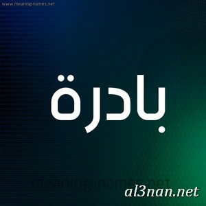 صوراسم-بادرة،-خلفيات-اسم-بادرة،-رمزيات-اسم-بادرة_00108 صور اسم بادرة 2020 ,خلفيات اسم بادرة , رمزيات اسم بادرة