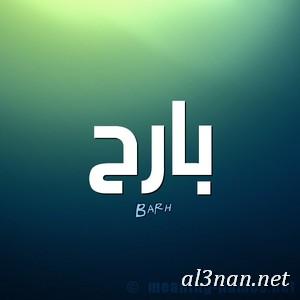 صوراسم-بارح،-خلفيات-اسم-بارح،-رمزيات-اسم-بارح_00105 صور اسم بارح 2020,خلفيات اسم بارح ,رمزيات اسم بارح