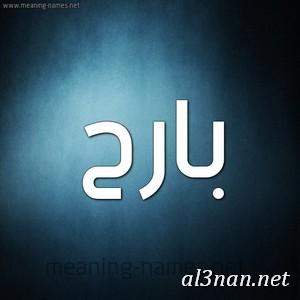 صوراسم-بارح،-خلفيات-اسم-بارح،-رمزيات-اسم-بارح_00117 صور اسم بارح 2020,خلفيات اسم بارح ,رمزيات اسم بارح